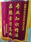 河南当事人赠杨律师锦旗